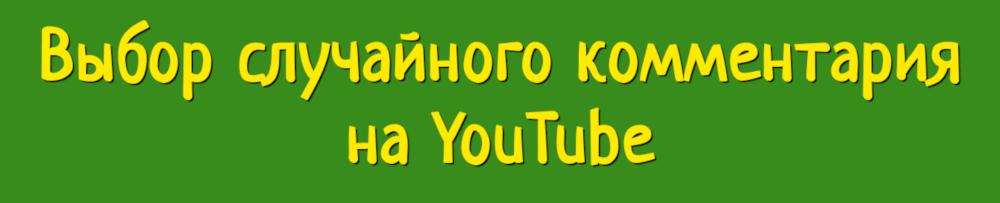 Выбор случайного комментария к видео на YouTube