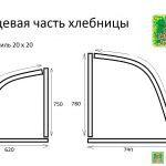 Схема — чертеж парничка — теплички ХЛЕБНИЦА