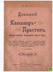 Домашний квасовар. Практик. 1917 год.